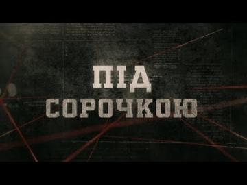 Вещдок - Під сорочкою (Головний оперуповноважений)