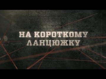 Вещдок - На короткому ланцюжку (Головний оперуповноважений)